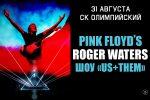 Roger Woters дал концерт в Олимпийском 31 августа 2018 года